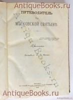 `Путеводитель по Московской святыне` Составил Ф.И. Рычин. М.: Типолитография И.Н. Кушнерева и К°, 1887 г.
