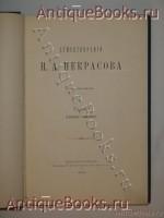 Стихотворения Н.А.Некрасова в четырёх томах. Н.А.Некрасов. С.-Петербург, Типография М.М.Стасюлевича,1879г.