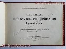 `Таблицы форм обмундирования Русской Армии` В.К.Шенк. С.-Петербург, 1910 г.