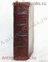 `Аполлодора грамматика афинейского библиотеки, или о богах` . Напечатана повелением Императорского Величества в Москве 1725 году