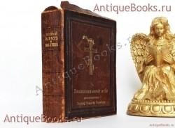 `Новый Завет и Псалтырь` . Москва. Синодальная типография, 1902 год