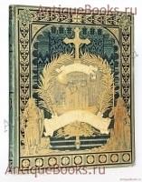Антикварная книга: История крестовых походов. Г. Мишо. Спб., Изд. т-ва М.О.Вольф, 1884 г.