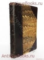 Антикварная книга: Русские избранники. Георг фон-Гельбиг. Берлин, издание Фридриха Готтгейнера, 1900 г.