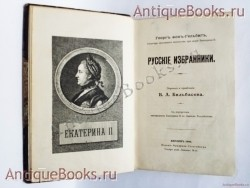 Русские избранники. Георг фон-Гельбиг. Берлин, издание Фридриха Готтгейнера, 1900 г.