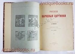 `Русские народные картинки` Собрал и описал Д.Ровинский. СПб, 1900 г.