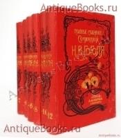 `Сочинения Н.В.Гоголя в 12 томах` Н.В.Гоголь. С.-Петербург, издание А.Ф.Маркса, 1900 г.