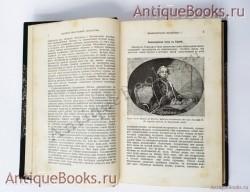 `Новое жизнеописание Наполеона I` Виллиам Слоон. С.-Петербург, 1895-1896 гг.