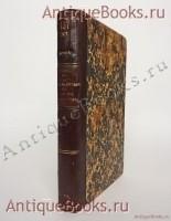 `Опыт исследования по истории финансов` Джон Ло. С.-Пб.: Тип. А.С. Суворина, 1895 г.