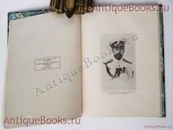 `Нельзя забыть` Б.П. Апрелев. Издательство «Слово». Шанхай. 1933 г.