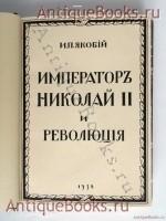`Император Николай II и революция` И.П. Якобий. Tallinn, 1938 г.