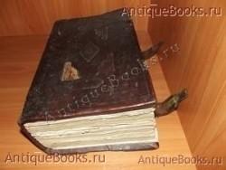 `Псалтырь` . Москва. Синодальная типография. 1758 год