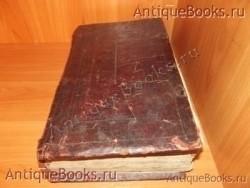 `Апостол-тетр` . 1786 год. Типография Г.А. Потёмкина