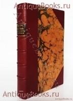 Антикварная книга: Святой Филипп Митрополит Московский. Г.П. Федотов. Paris, Ymca Press, 1928 г.