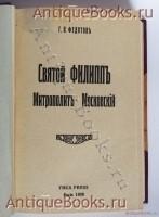 `Святой Филипп Митрополит Московский` Г.П. Федотов. Paris, Ymca Press, 1928 г.