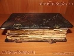 `Устав о христианском житие` . 1900 год. Почаево