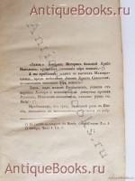`Малоярославец в 1812 году, где решилась судьба большой армии Наполеона` Сочинение Владимира Глинки. Санкт-Петербург, 1842 год