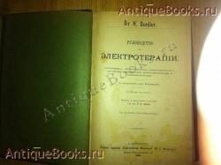 `Руководство по электротерапии` D-r. H. Bordier, перевод Эйгер. 1900, С.-Петербург