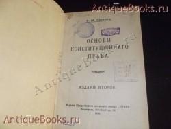 `Основы конституционного права` В.М.Гессен. 1918год Петроград