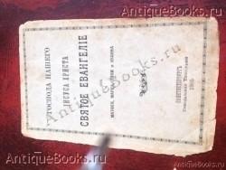 `Евангелие` Святое Евангелие. 1905СанктПетербургСунодальная типография