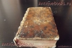 `La vie du  pape sixte` Григорий Лети. 1686 год