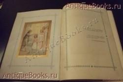 `Богоявление  Господне` Московская синодальная типография. Москва 1906 год