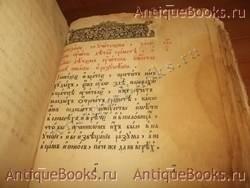 `Псалтырь` . 1889 год. Типография при Свято-Троицко-Веденской церкви