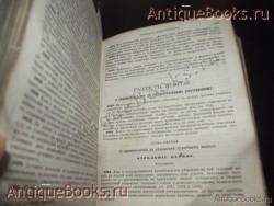 `Судебные уставы` . Москва. Типография В.Готье -1873год