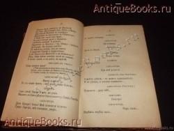 `ВИКТОР ГЮГО Рюи -Блязъ + каталог Суворина` . 1894 год