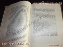 `«Гёте и его время».` . С-Петербург. Типография Тренке и Фюсно.1908год
