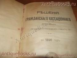 `Свод  решений гражданского кассационного департамента` . 1911 год