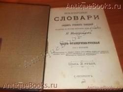 `Международный словарь` . С.П.Б .Типография Тренке и Фюсно 1911год