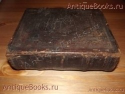 `Псалтырь` . 1911ГОД.Напечатана  сия книга  в граде Москве