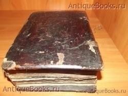 `Псалтырь` . 1853год.Напечатана быть печатью сия книга глаголеемая псалтырь десятьми тиснениями в царствующим граде москве