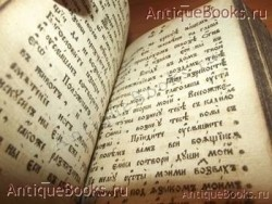 `Псалтырь` . 1804год.Напечатана сия книга в царствующем граде Москве