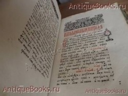 `Часослов` . 1791год.Напечатан сей часослов в старообрядческой типографии в Клинцах