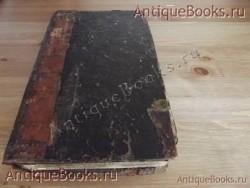 `Златоуст` . 1858год.Сия книга была напечатана в типографии Почаевской.