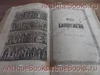 `Минея месяц январь` . 1896год.Напечатана сия минея в синодальной типографии  ввеликом граде Москве