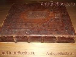 `Житие Василия Нового` . 1804 год.  Типография К.Колычева