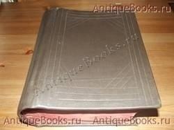 `Библия в трёх частях` . 1908год.Москва- Синодальная типография