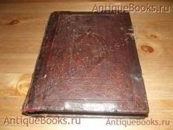 `Указ канонов с последованием` . 1908год.Напечатан в граде Оуральске