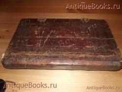 `Ермосы-рукописные с личной подписью автора` . 1894год.Сызрань.