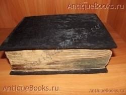 `Псалтырь` . 1867 год. Москва. Типография Единоверцев