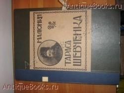 `Малюнки. Вып.I-II.` Тарас Шевченко. СПб, 1911- 1914