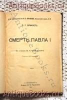 Антикварная книга: Смерть Павла I. А.Г.Брикнер. СПб, 1907 г.