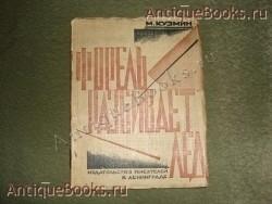 Антикварная книга: Форель разбивает лёд. М.А.Кузмин. Стихи 1925-1928гг.