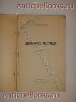 `Зеркало Аллаха` Александр Кусиков. Москва, Изд. Р.Р.Песслер, 1918 г.