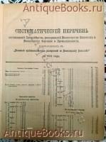 `Вестник финансов, промышленности и торговли` . СПб, 1911 г.