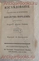 `Исследование свойства и причин богатства народов` Творение Адама Смита. В Санкт-Петербурге, 1802-1806 года