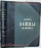 Антикварная книга: Летопись войны с Японией 1904 – 1905 г.  № 29 - 55. . Спб. 1904-1905 г.
