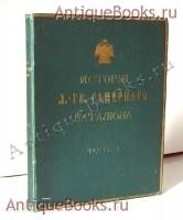 `История Лейб-гвардии Саперного батальона` Г.Габаев. Ч. 1 [Единственная].. СПб., 1912 год